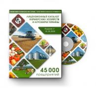 Agrocatalogue