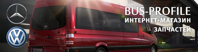 Автозапчастини для Mercedes Sprinter і мікроавтобусів Volkswagen