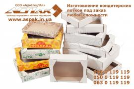 Confectionery trays in bulk from the manufacturer. Boxes for cakes