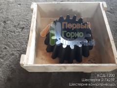 Продам вал и шестерня контрпривода КСД1200