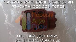 Repair the dosing pump MTZ, UMZ, don, Niva, Klaas, John Deere