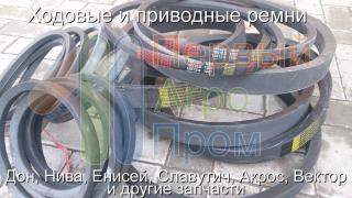 Sell the chassis and drive belts for combine harvesters and agricultural machines