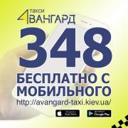 The avant-garde. Taxi in Kiev