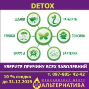 The body purification program is the path to health and beauty