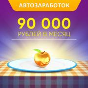 """The Golden Apple"" is 90 000 rubles for autoservice"