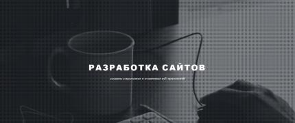 Website creation, Contextual advertising, Google Adwords, SEO in Kiev